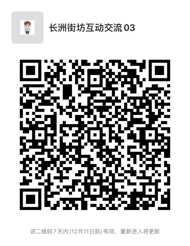 长洲二维码.jpg