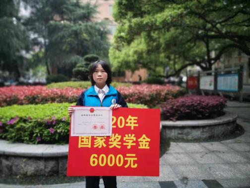 2020年国度奖学金消息报道339.png