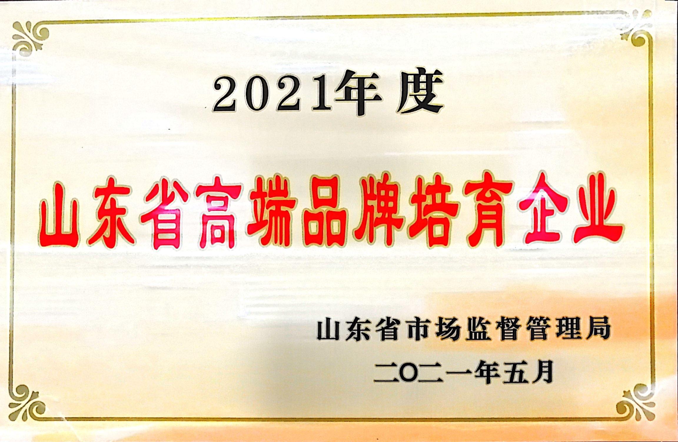 高端制造业培育企业(2021).jpg