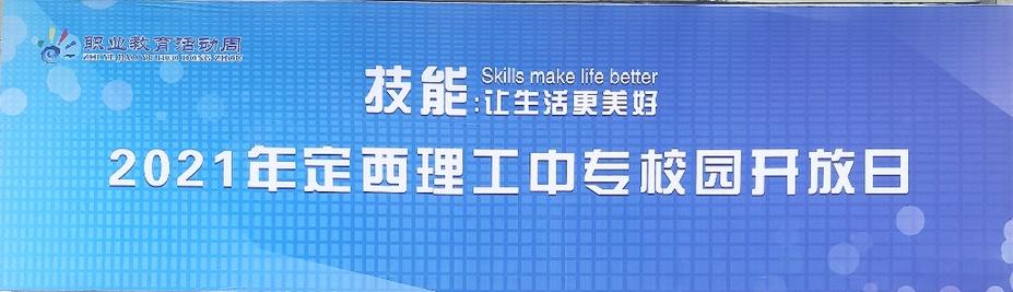 """技能让生活更美好—开远亚博中专举办""""校园开放日""""活动"""