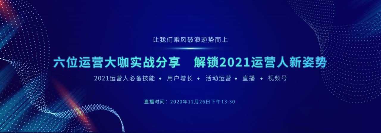 12月26日六位运营大咖实战分享,带你解锁2021运营人新姿势