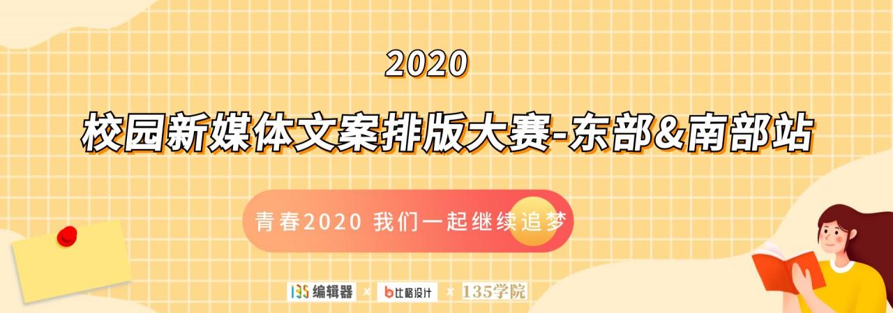 135编辑器2020校园新媒体文案排版大赛-东部&南部站