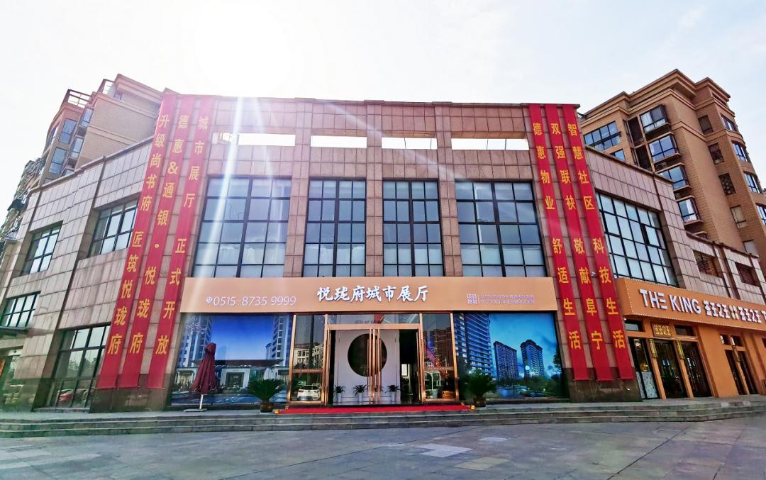 全城瞩目!德惠&通银悦珑府城市展厅正式公开!