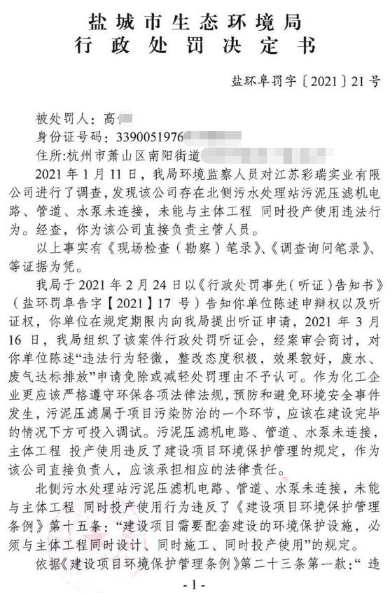 阜宁一企业被罚50000元!