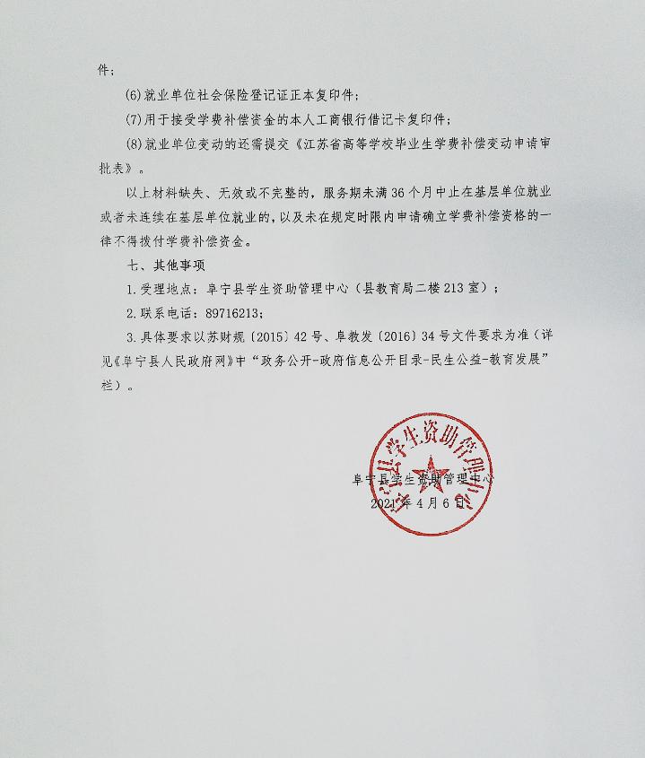 阜宁县高等学校毕业生注意!学费补偿来了!