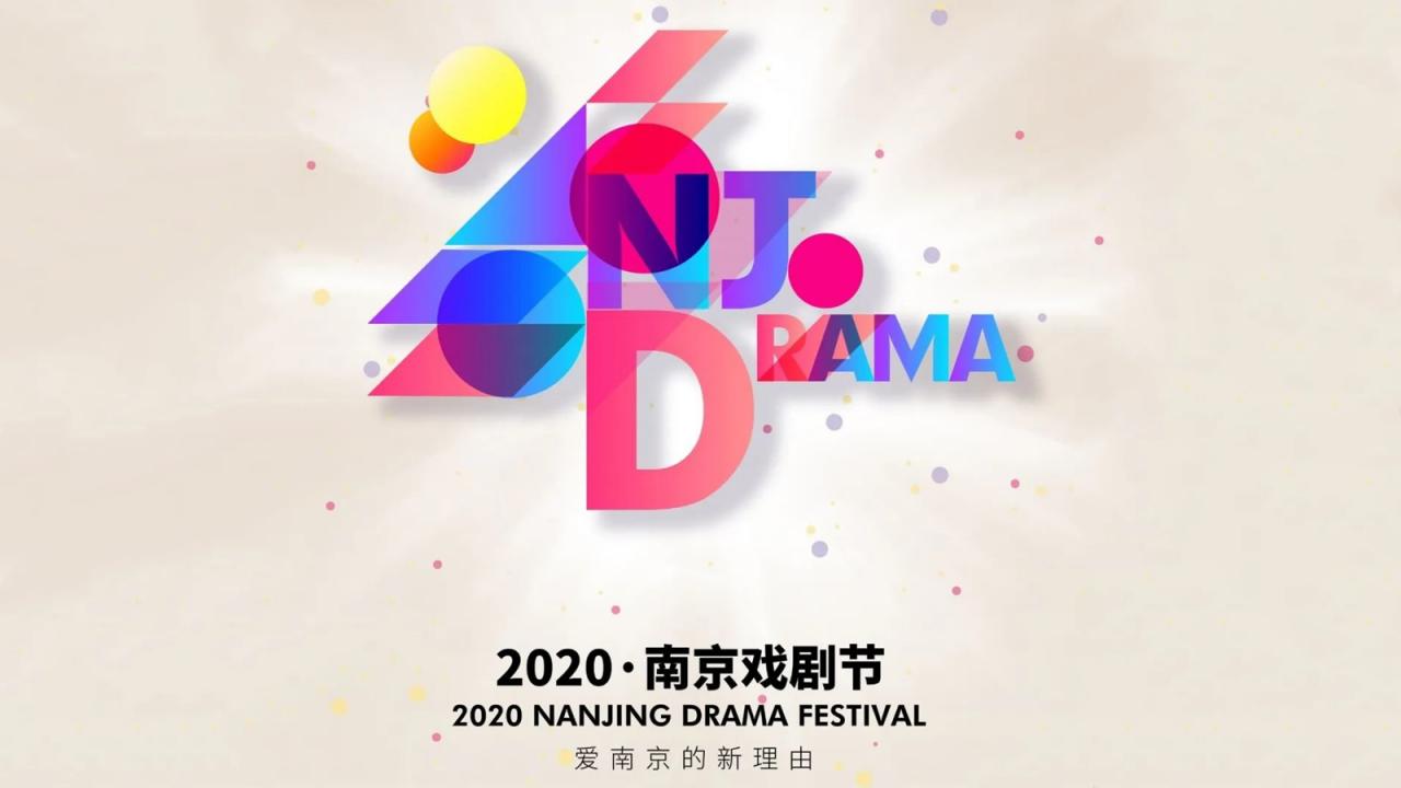 2020南京戏剧节_副本.png