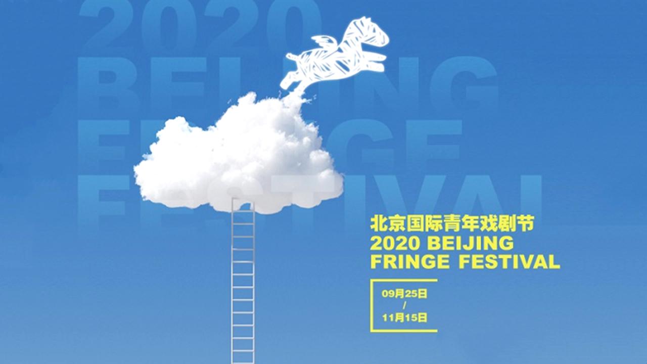 2020北京国际青年戏剧节_副本.png