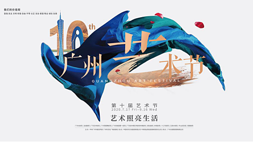 第十届广州艺术节_副本.png