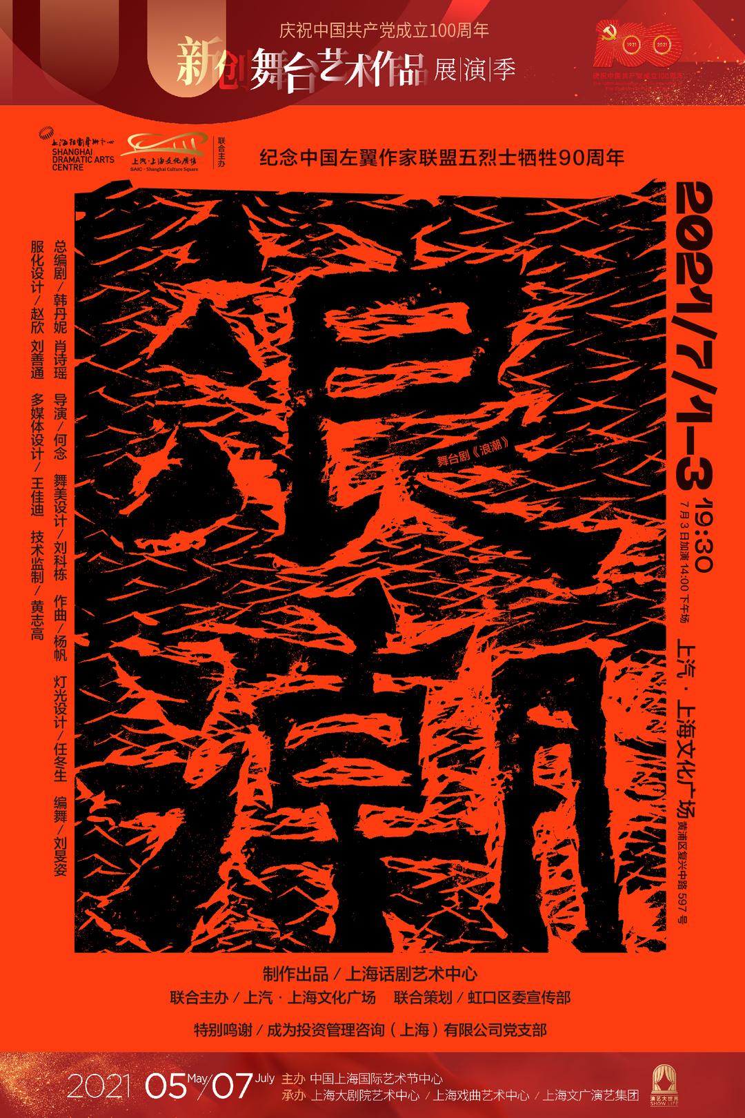 舞台剧《浪潮》7月演出海报.jpg
