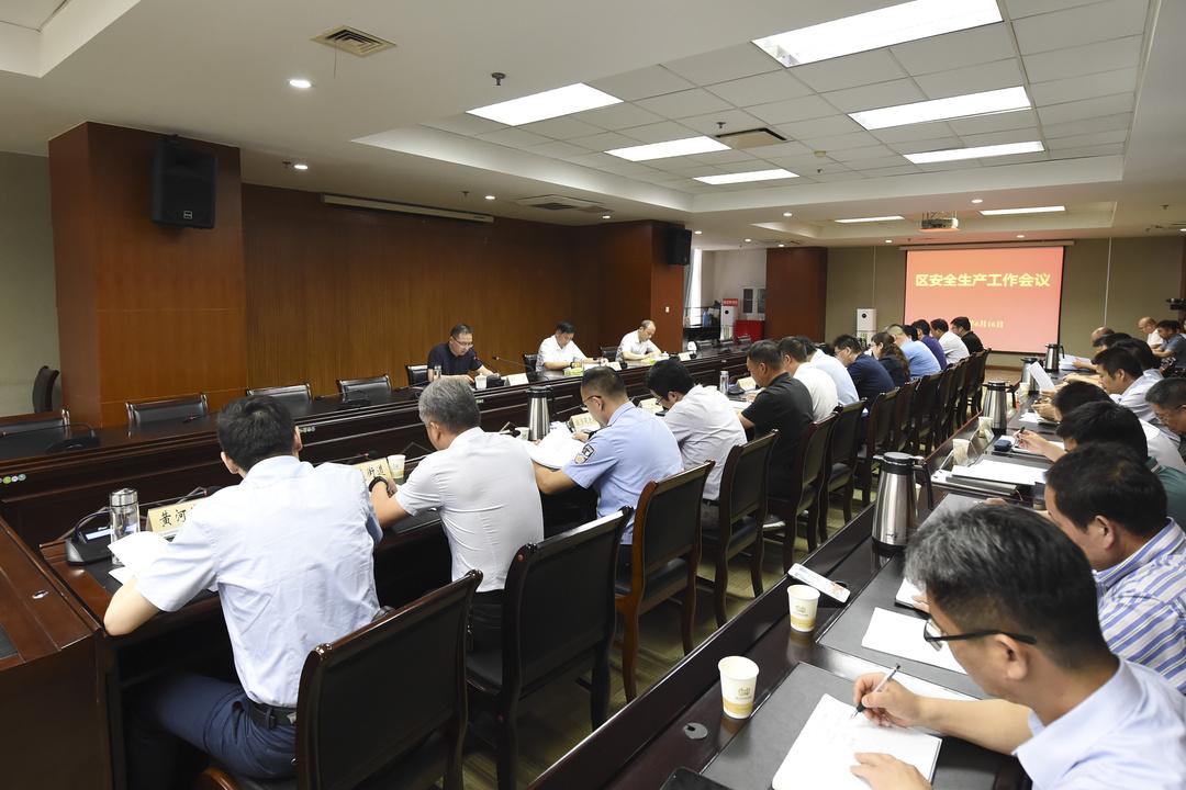 【视频】宿迁经开区召开安全生产工作会议