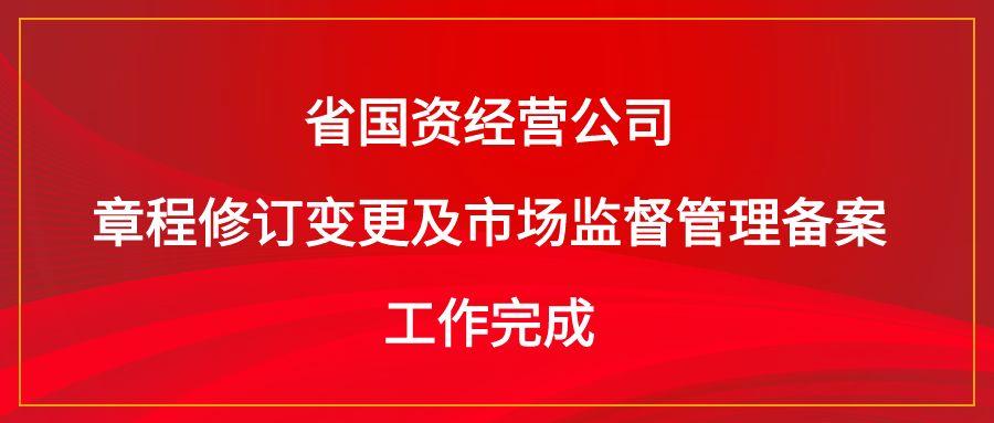 党政重要通知红色党政大气风.jpg