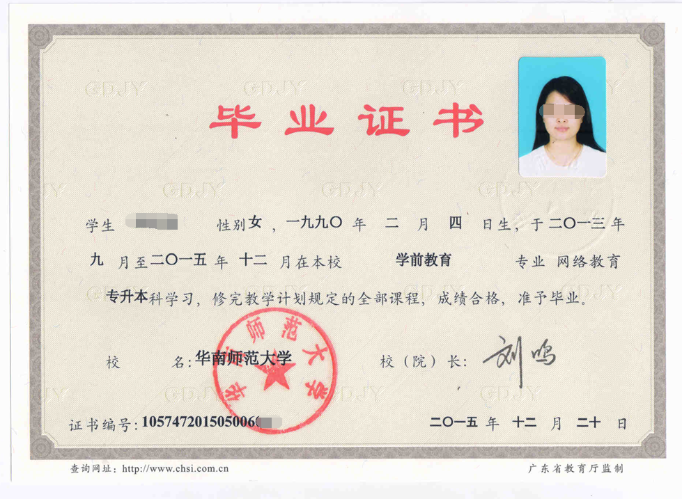 华南师范大学毕业证.png