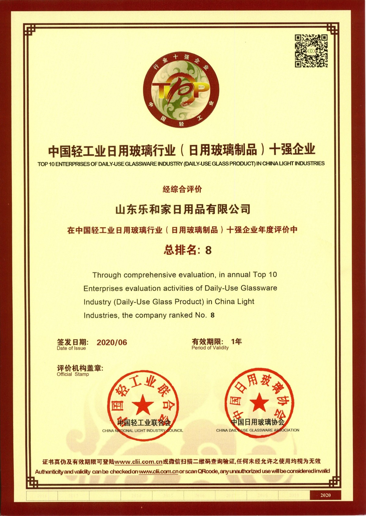 202006乐和家-中国轻工业日用玻璃行业(日用玻璃制品)十强企业(1).jpg
