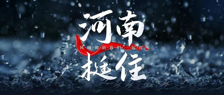 众志成城 同舟共济抗暴雨,记录郑州沃众防汛抗灾这些事