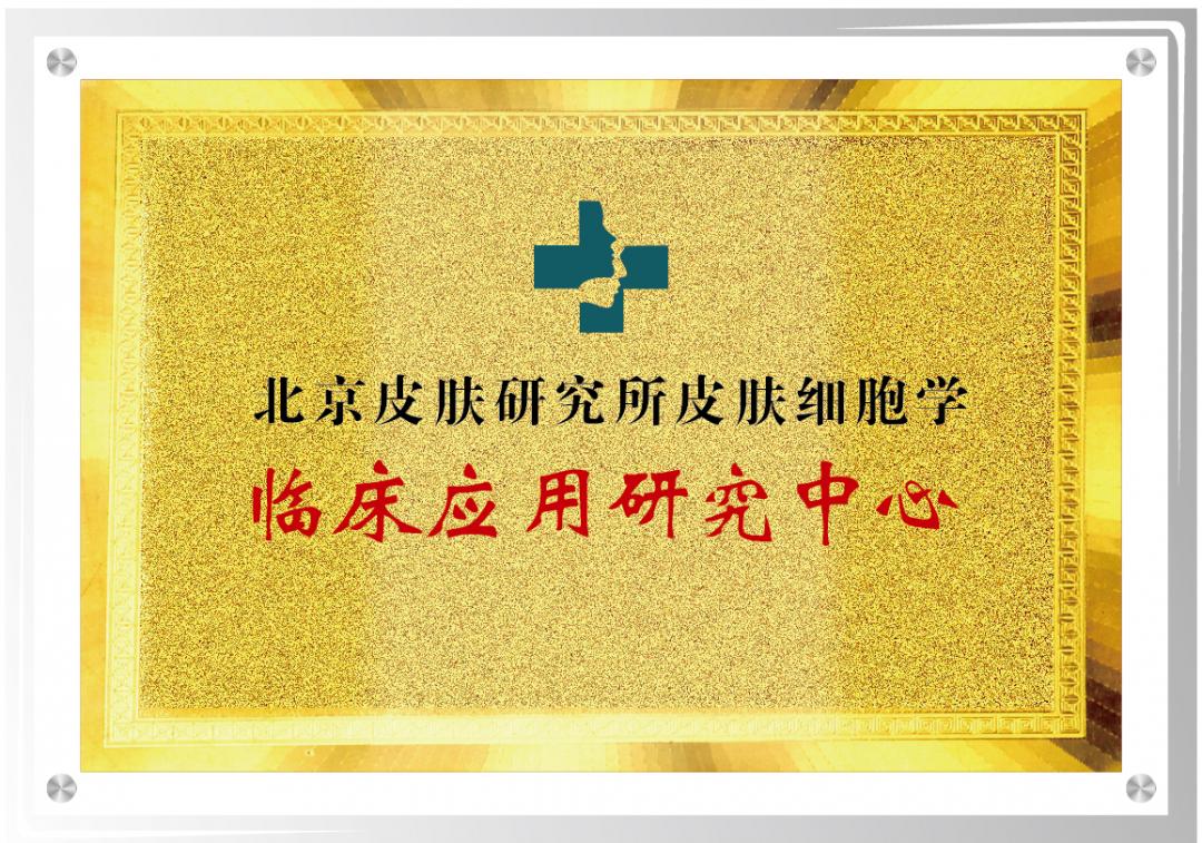 北京皮肤研究所皮肤细胞学临床应用研究中心.png
