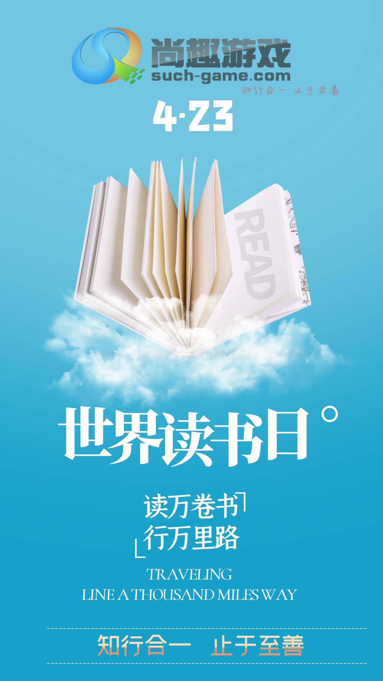 读书日.png