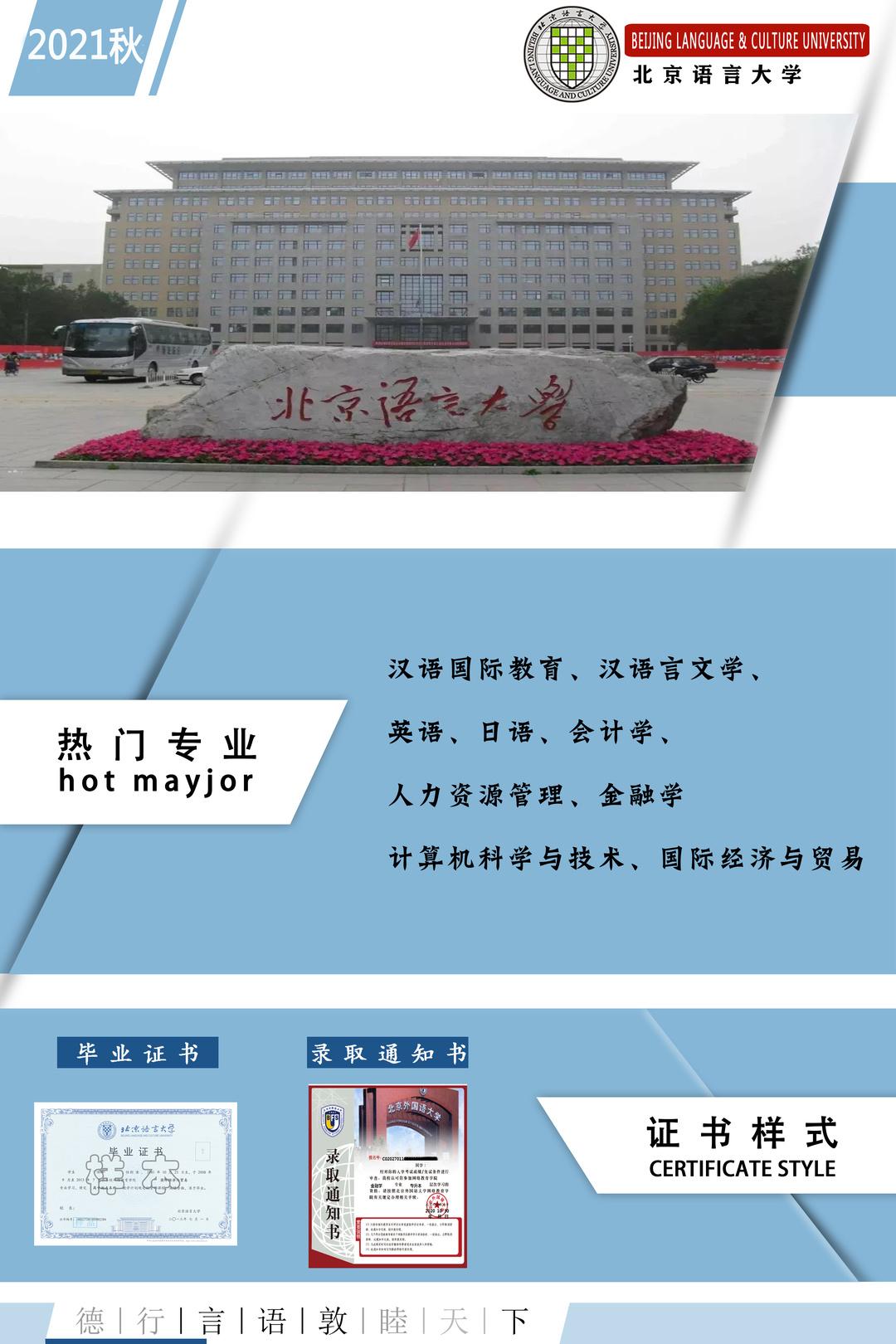 21秋北京语言大学.jpg