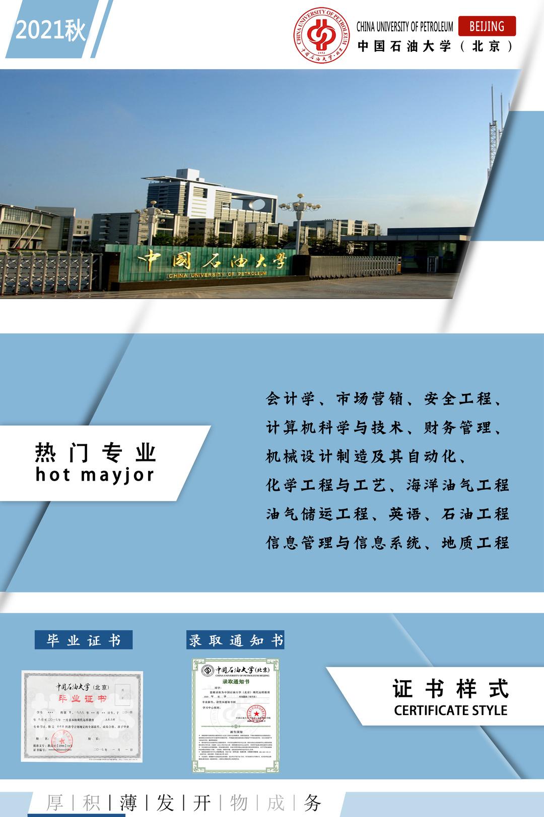 21秋中国石油大学(北京).jpg
