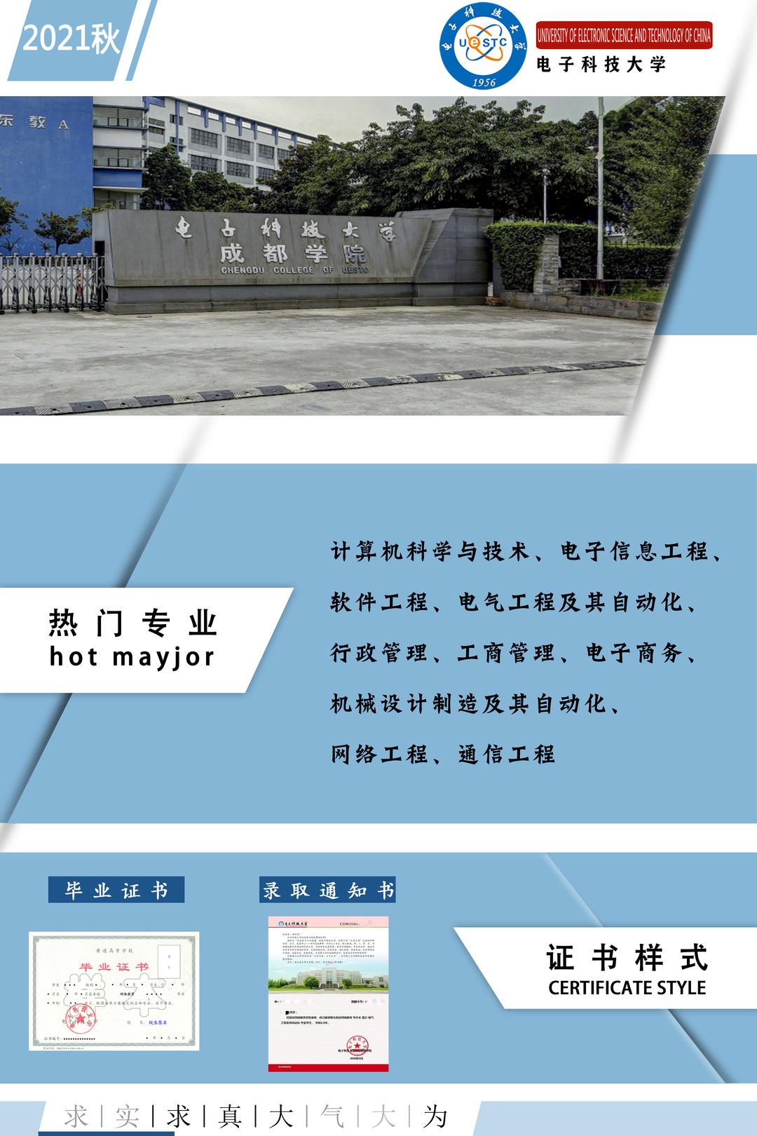 21秋电子科技大学.jpg