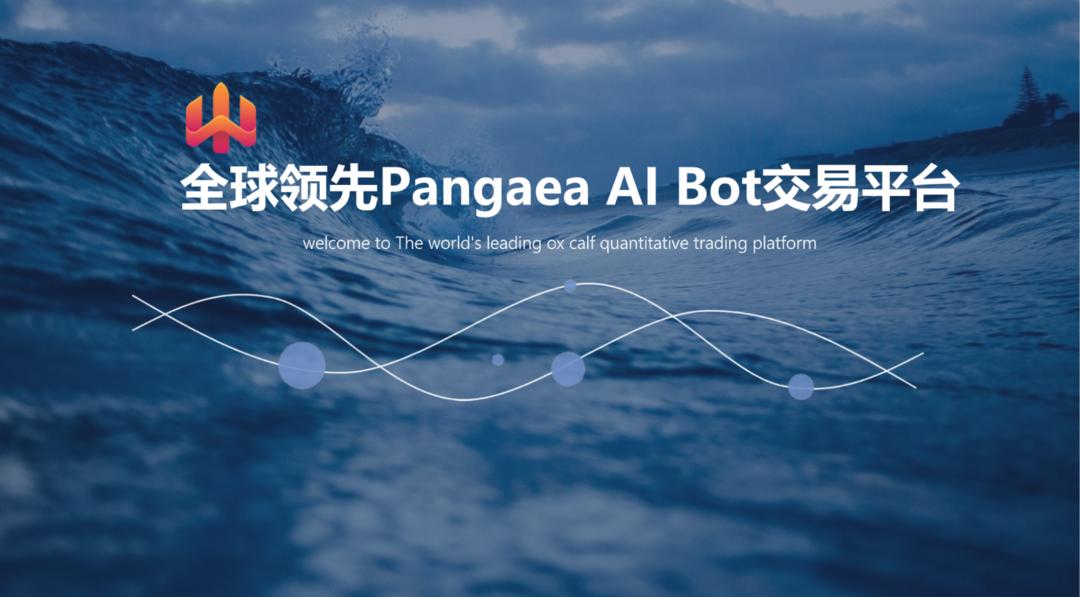 pangaea盘古量化机器人官方 领取激活码-有米网络