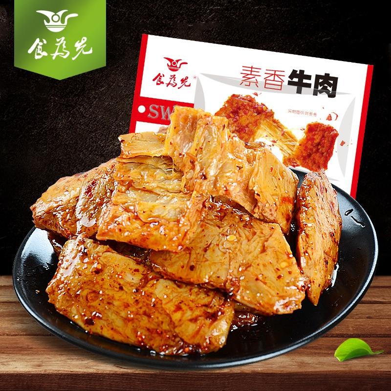 随时随地吃起来,【食为先素香牛肉】火爆来袭,不容错过!