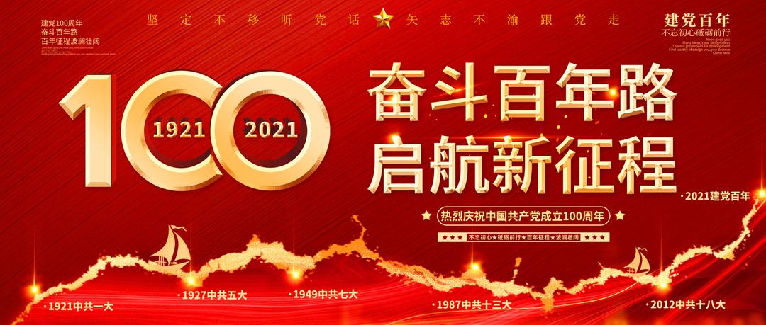司法党建红色大气建党100周年七一建党展板.jpg