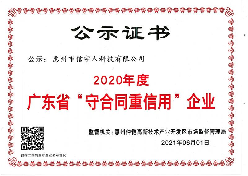 惠州信宇人-2020年廣東省守合同重信用企業.jpg