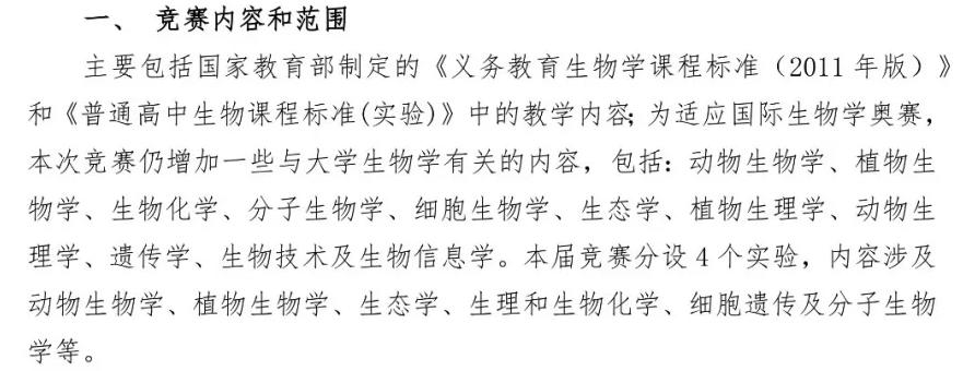 2020生物竞赛考试大纲.png
