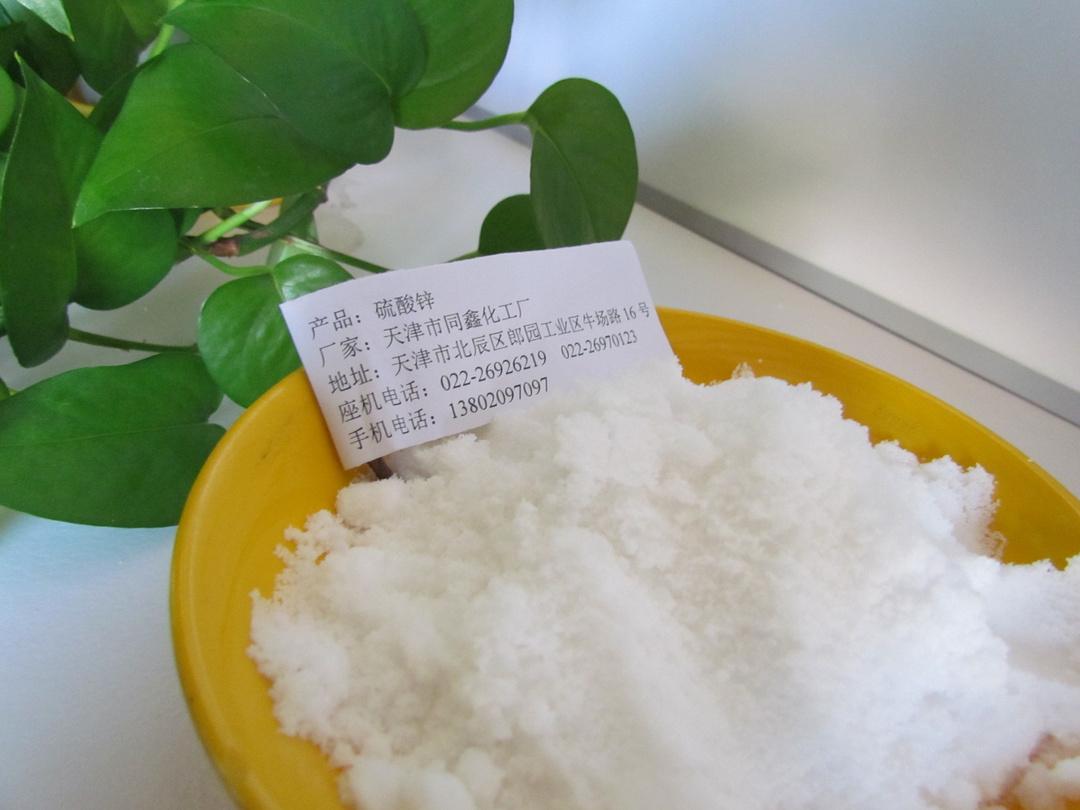 硫酸锌 (9).JPG