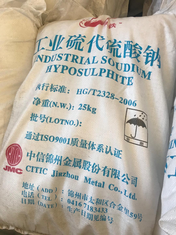 硫代硫酸钠 工业 (2).JPG
