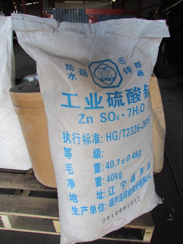 硫酸锌  (4).JPG