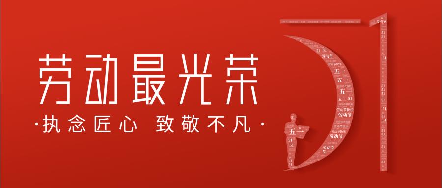 簡約風詞云五一勞動節祝福手機海報.png
