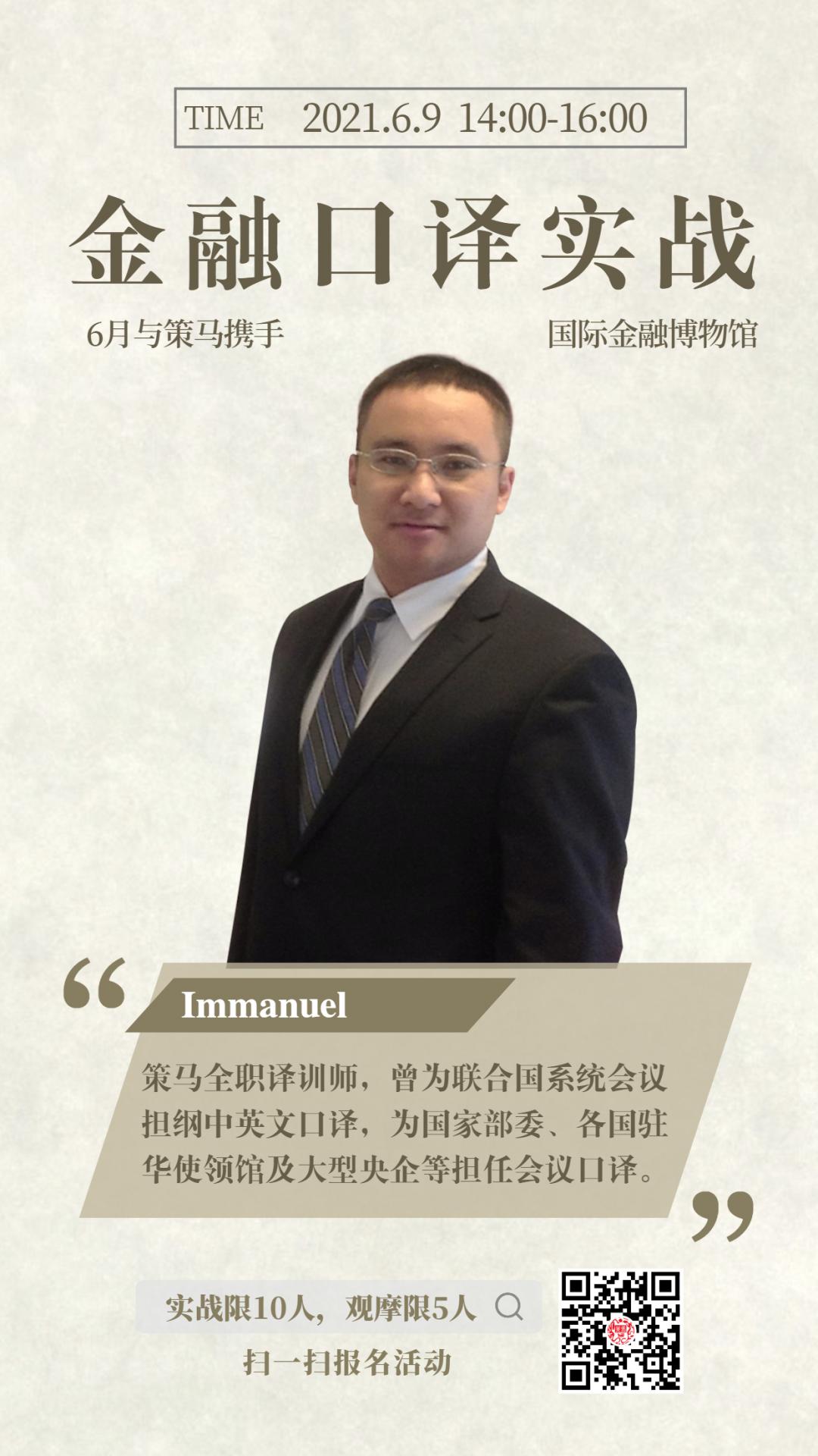 6月金融口譯實戰.png