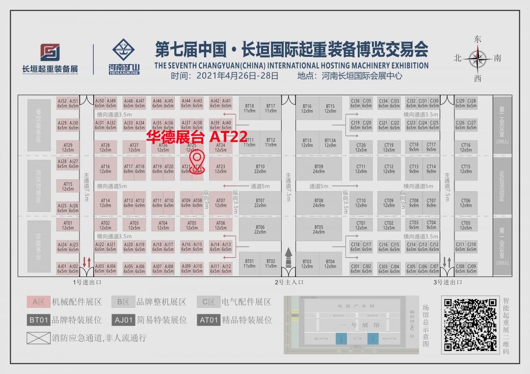 2021冶金展展位图-20210223.jpg