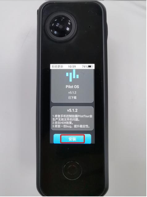 圆周率全景相机系统更新