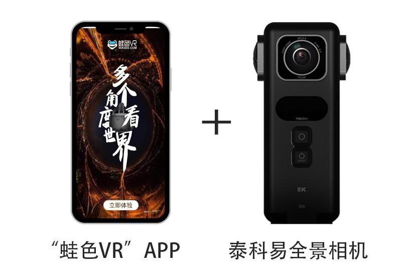 """""""蛙色VR""""APP"""