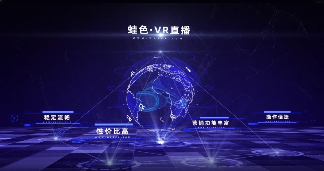 蛙色VR直播