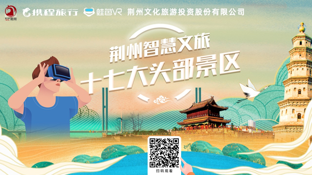 荆州二维码.jpg