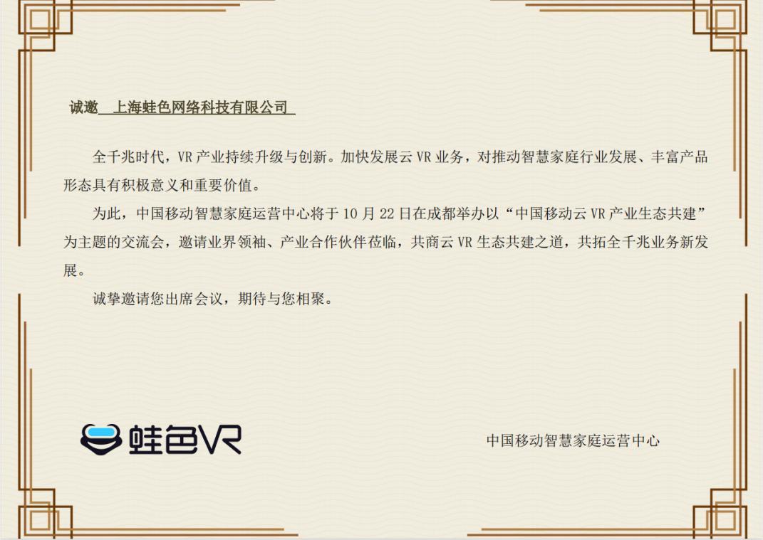 上海蛙色网络科技有限公司