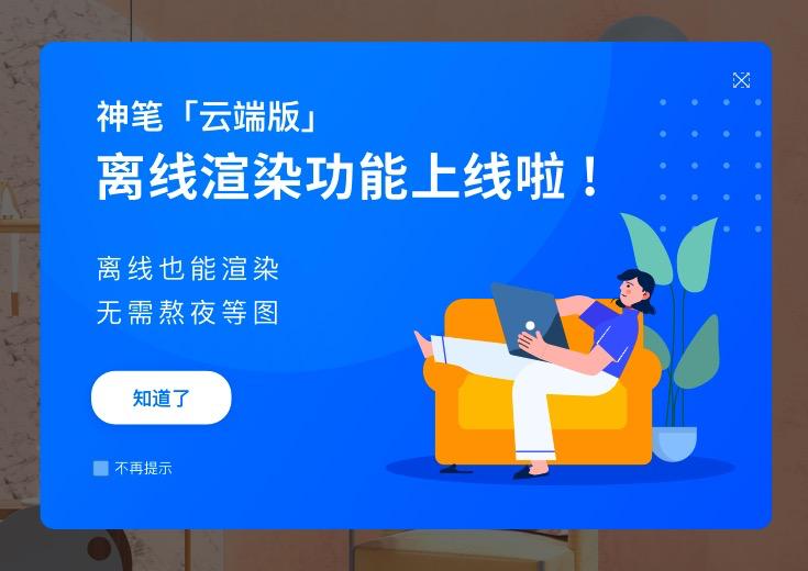 24.云神笔支持离线渲染.png