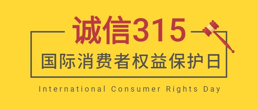 315消费者权益日打假公众号首图.jpg