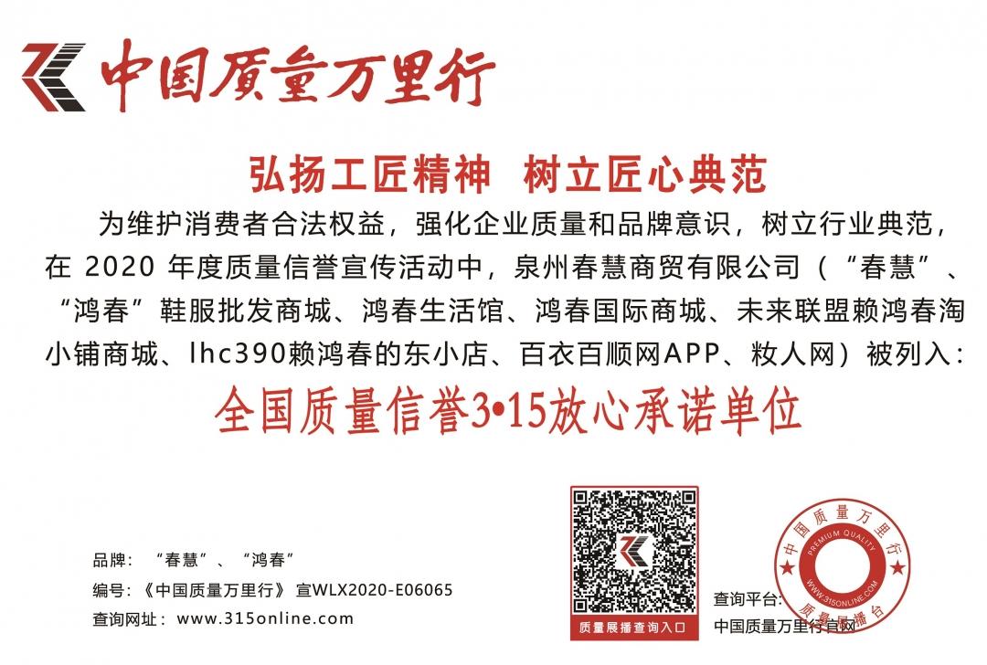 中国质量万里行-中国匠心品牌重点宣传企业:泉州春慧商贸有限公司被列入:全国质量信誉3.15放心承诺单位.jpg