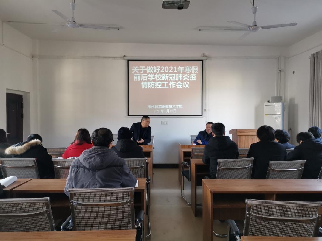 關于做好2021年寒假前后學校疫情防控工作會議2_看圖王.jpg