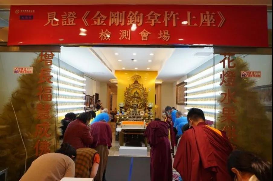 世界佛教 正心会 拿杵上座测试活动圆满成功