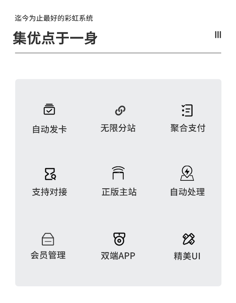 彩虹云商城搭建套餐详情-彩虹系统官网