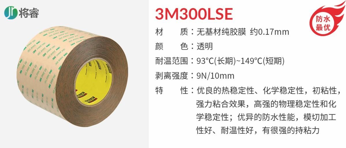 3M300LSE.jpg