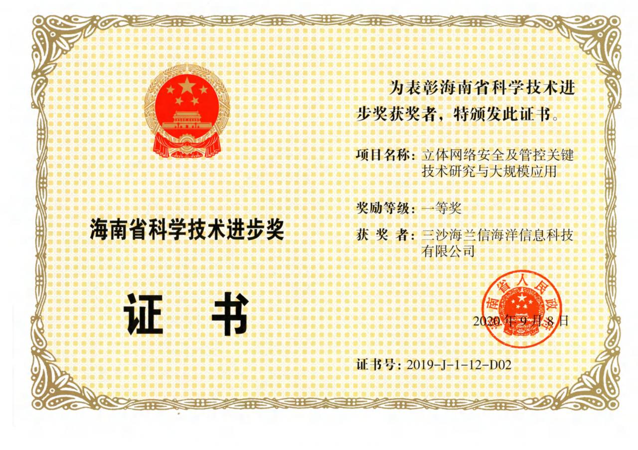 (已压缩)提取自2019 海南省科技进步 一等奖 证书_00.png