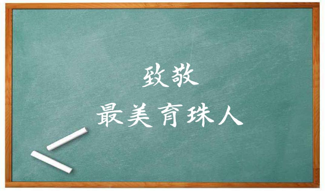 致敬最美育珠人(黑板字).png