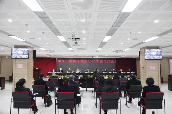 重庆三峡担保集团召开2021年度工作会.jpg