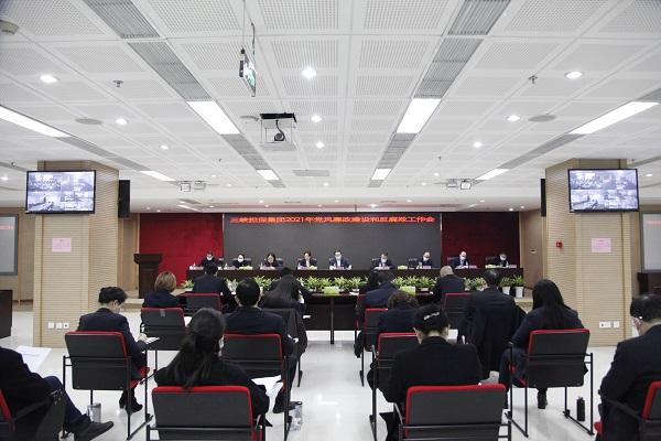 集团召开2021年党风廉政建设和反腐败工作会.jpg